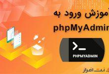 Photo of آموزش ورود به phpMyAdmin در دایرکت ادمین