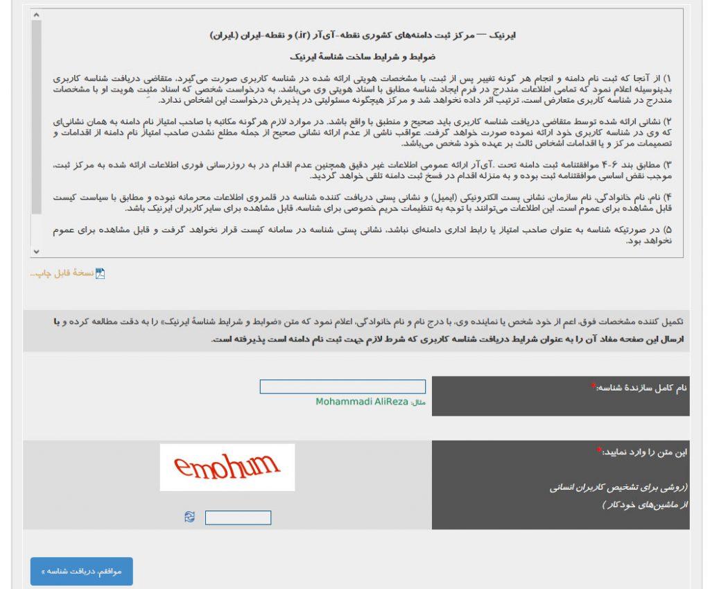 تایید اطلاعات و وارد کردن نام انگلیسی