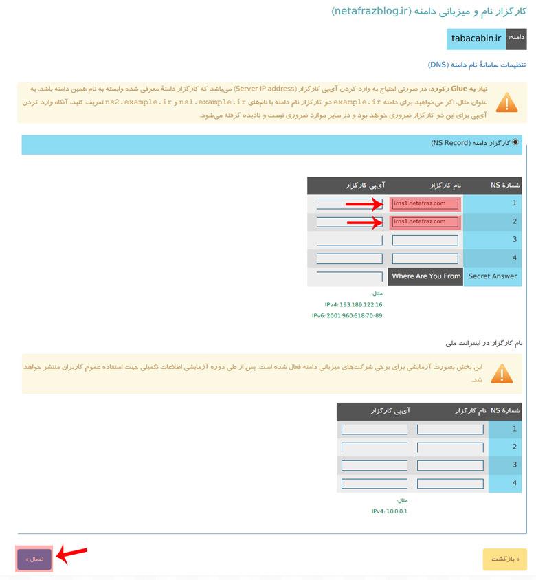 تنظیم و تغییر نیم سرور ها در ایرنیک