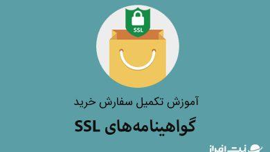Photo of آموزش تکمیل سفارش خرید گواهینامههای SSL
