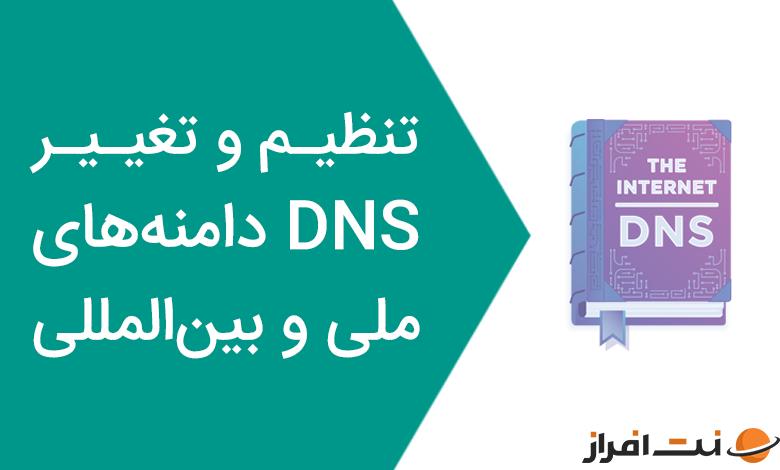 آموزش تنظیم و تغییر DNS دامنههای ir و بین المللی