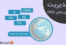 Photo of مدیریت رکوردهای DNS در دایرکت ادمین