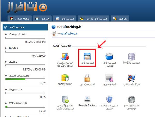 بر روی مدیریت فایل کلیک کنید