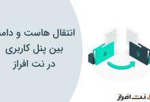 Photo of انتقال مالکیت هاست و دامنه بین پنل کاربری در نت افراز