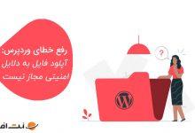 رفع خطای وردپرس: آپلود فایل به دلایل امنیتی مجاز نیست