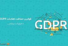 قوانین حفاظت اطلاعات GDPR