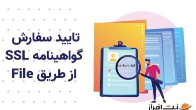 آموزش تایید دامنه برای گواهینامه SSL از طریق File